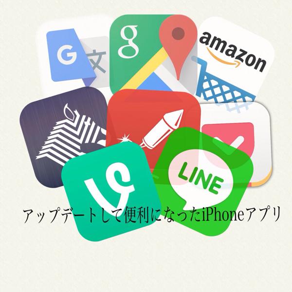 アップデートして便利になったiPhoneアプリ