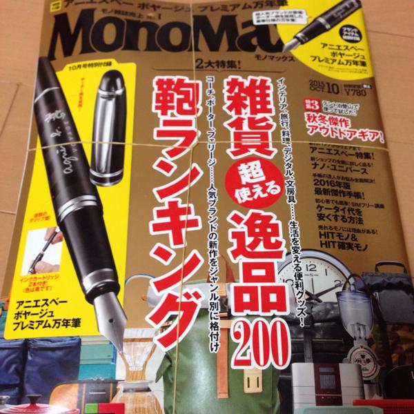 MonoMax  agnes b. 万年筆