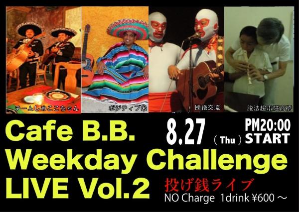 cafe B.B. 8/27
