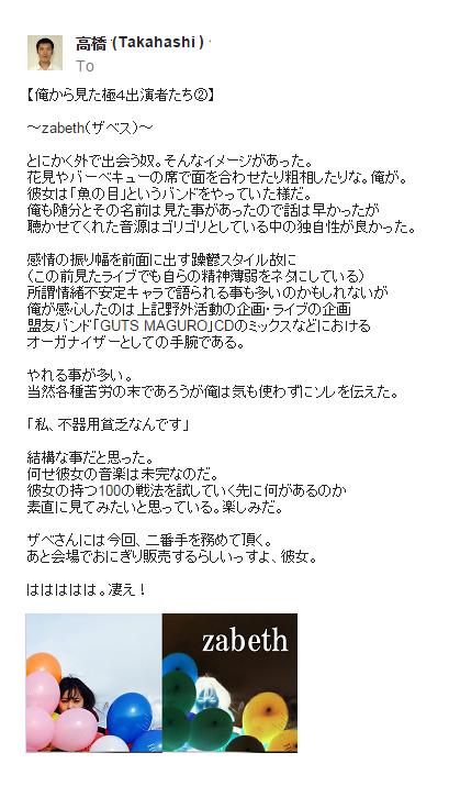 【ザベさん】.png