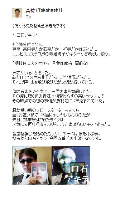 【口石君】.png