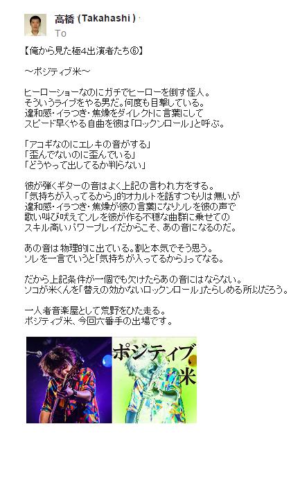 【ポジ米】.png