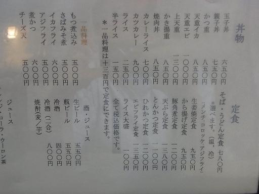 丼物・定食メニュー