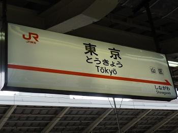 P1220741吉祥寺10