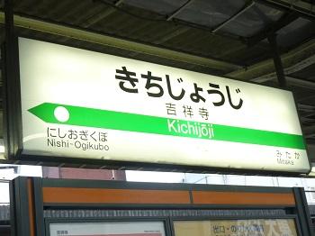 P1220796吉祥寺42