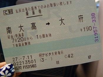 P1220800吉祥寺46