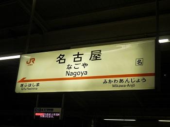 P1220801吉祥寺48