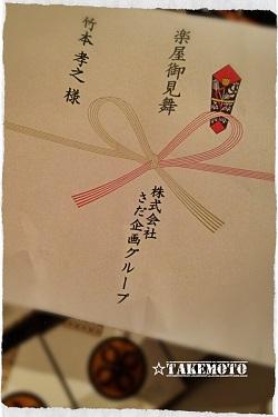 たか1吉祥寺60