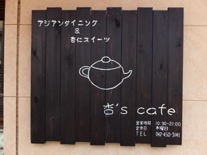 2015-9-25杏カフェ