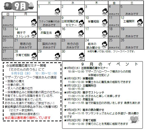 2015-9予定