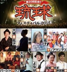 「琉球フェスティバル2015」