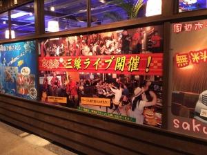 沖縄三線ライブ