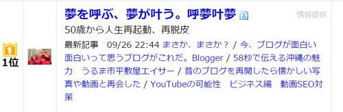 ブログランキング沖縄ランキング2