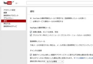 YouTubeの設定方法
