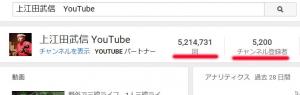 上江田武信YouTube