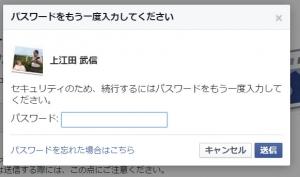 facebook活用講座