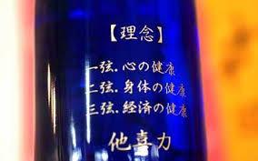 かりゆし沖縄 名入れ記念ボトル