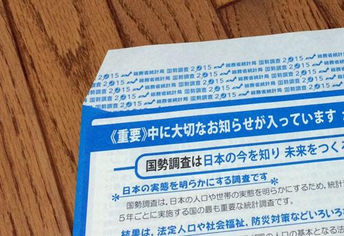 国勢調査@ずさ~ん