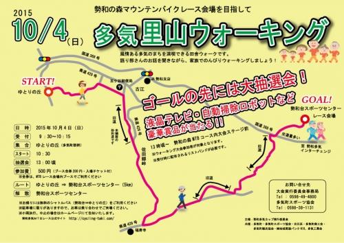 2015walking_poster.jpg