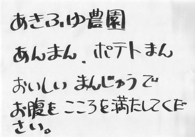 akifuyu.jpg