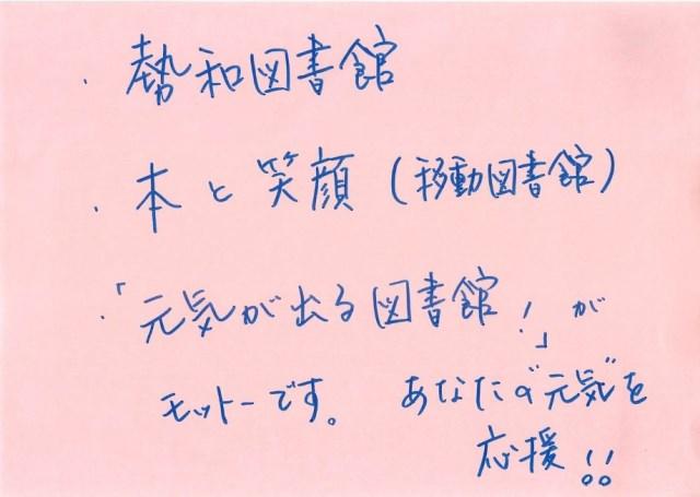 seiwa_library.jpg
