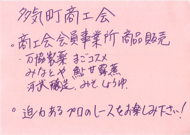 shokokai.jpg