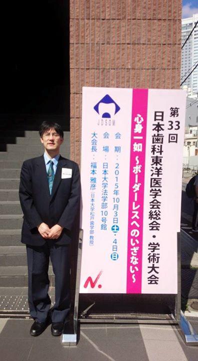 第33回日本歯科東洋医学会