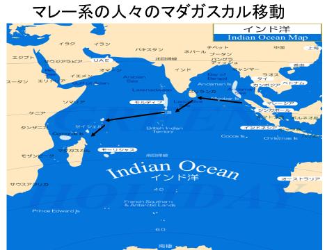 マレー系の人々のマダガスカル移動海路