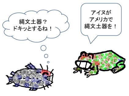縄文土器マンガ絵