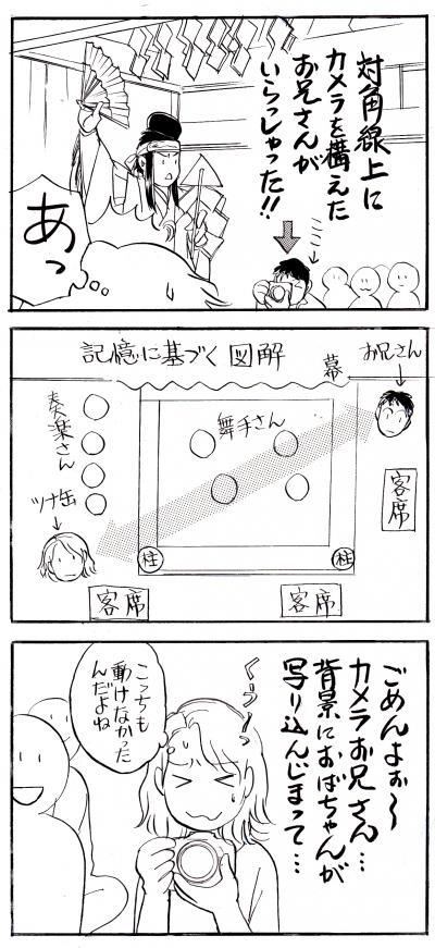 波佐常盤倶楽部 マンガ