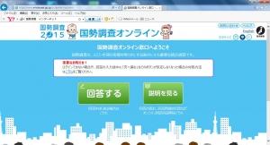 国勢調査オンライン最初のページ