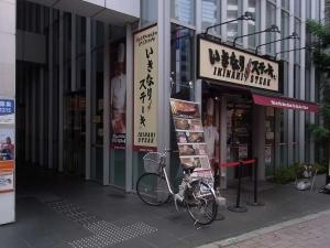 いきなり!ステーキ池袋西口店外観2