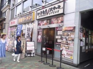 いきなり!ステーキ錦糸町店外観