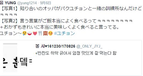 Twitterユチョン情報