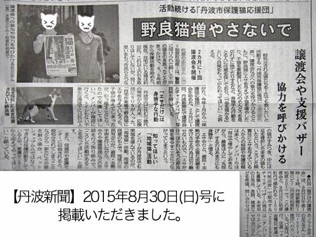 新聞記事2015.8.30