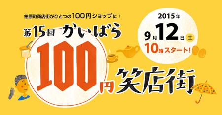 100円笑店街2015.9③