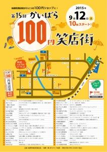 100円笑店街2015.9①