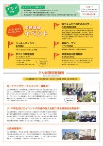 100円笑店街2015.9②
