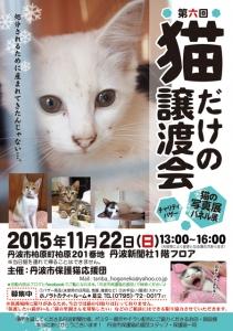 2015.11.22譲渡会