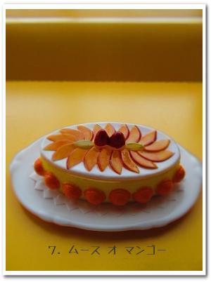 mangomusu.jpg