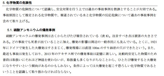 2015-8-24天津爆発事故レポート1