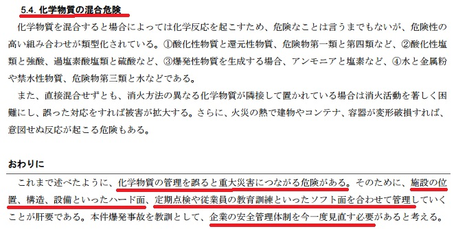 2015-8-24天津爆発事故レポート3