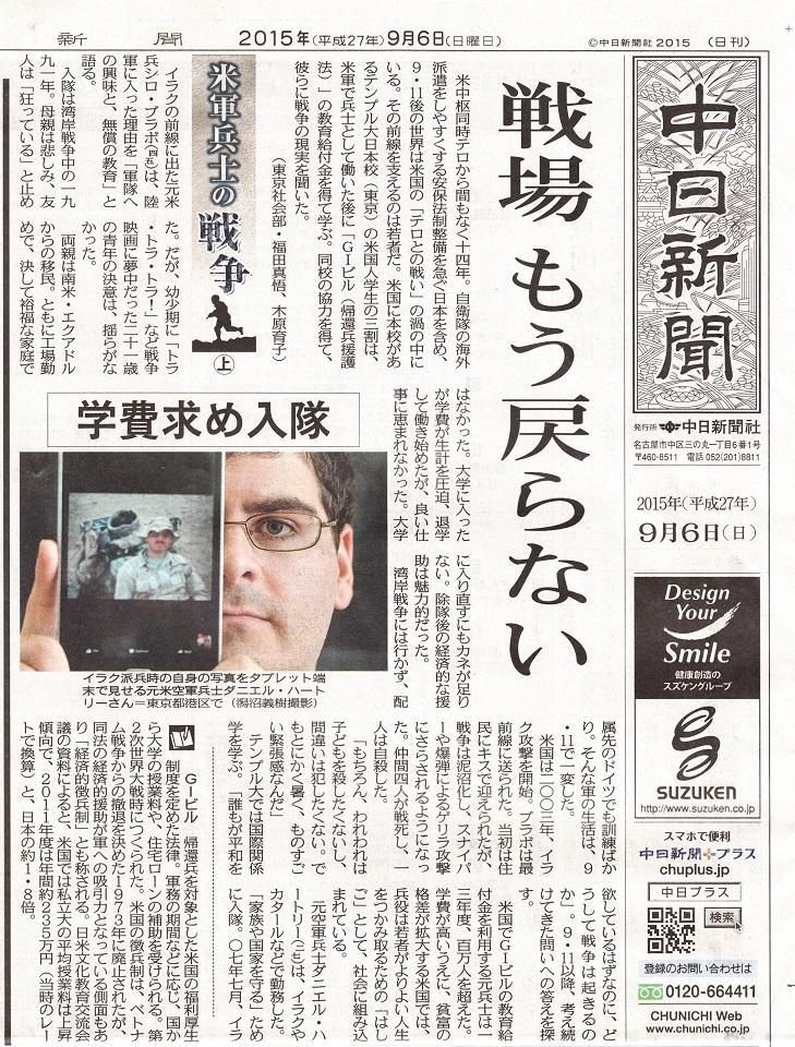2015-9-6本日の中日新聞一面トップ記事