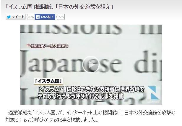 2015-9-12イスラム国機関紙日本を狙え