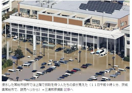 2015-9-17浸水した常総市役所