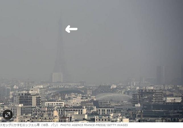 2015-10-3スモッグに霞むパリの空15年3月18日