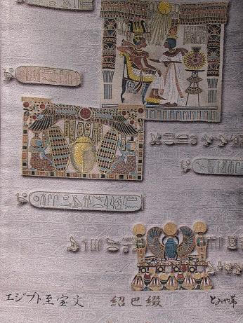 エジプト至宝文