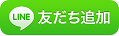 LINE_20151004152607b01.png