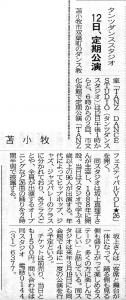 2015tanz25新聞001