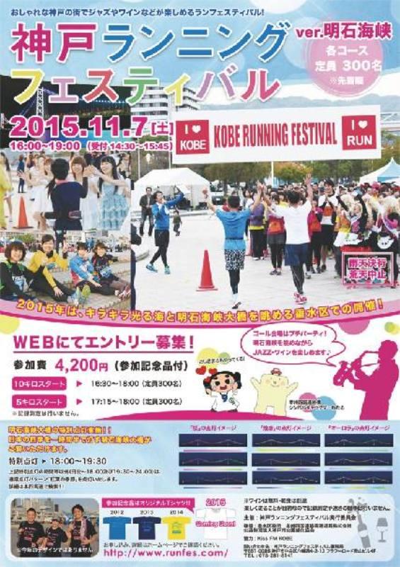 ランニングフェスティバル
